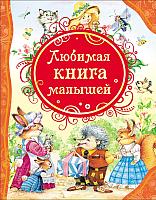 Книга Росмэн Любимая книга малышей.Потешки,стихи,колыбельные песенки,сказки -