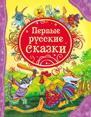 Книга Росмэн Первые русские сказки