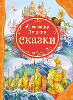 Книга Росмэн Сказки (Пушкин А.) -