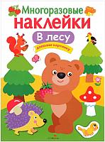 Развивающая книга Стрекоза Многоразовые наклейки. В лесу / SZ-6933 -