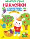 Развивающая книга Стрекоза Многоразовые наклейки. Овощи-фрукты / SZ-6937 -
