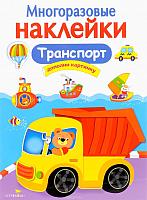 Развивающая книга Стрекоза Многоразовые наклейки. Транспорт / SZ-6940 -