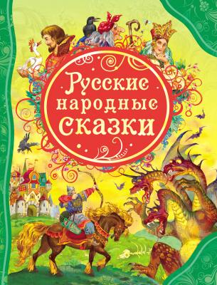 Книга Росмэн Русские народные сказки