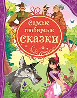Книга Росмэн Самые любимые сказки -