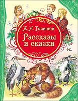 Книга Росмэн Рассказы и сказки (Толстой Л.) -