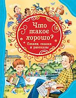 Книга Росмэн Что такое хорошо? (Барто А., Голявкин В., Маяковский В. и др.) -