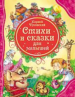 Книга Росмэн Стихи и сказки для малышей (Чуковский К.) -