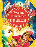 Книга Росмэн Русские волшебные сказки -