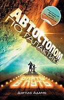 Книга АСТ Автостопом по галактике. Опять в путь (Адамс Д.) -