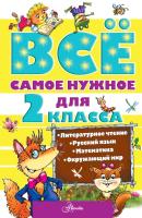 Книга АСТ Все самое нужное для 2 класса (Фктисова М, Волцит П., Касаткина Ю.) -