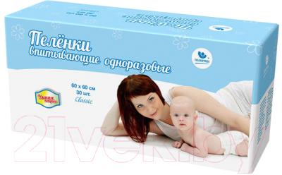 Набор пеленок одноразовых детских, 2 шт. Пелигрин Умная покупка 60x60 / УП60/30