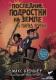 Книга АСТ Последние подростки на Земле и парад зомби (Брэльер М.) -