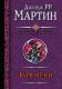 Книга АСТ Буря мечей. Пир стервятников (Мартин Д.) -