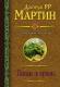 Книга АСТ Пламя и кровь (Мартин Д.) -