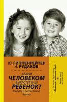 Книга АСТ Каким человеком вырастет ваш ребенок? (Гиппенрейтер Ю., Рудаков А.) -