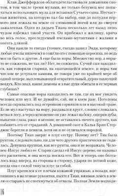 Книга АСТ Волки Кальи: из цикла Темная башня (Кинг С.)