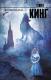 Книга АСТ Волки Кальи: из цикла Темная башня (Кинг С.) -