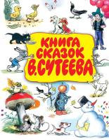 Книга АСТ Книга сказок Сутеева (Сутеев В. и др.) -