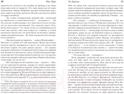 Книга АСТ Так берегись (Фрай М.)