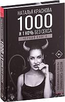 Книга АСТ 1000 и 1 день без секса. Черная книга (Краснова Н.) -