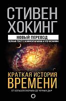 Книга АСТ Краткая история времени: от Большого взрыва до черных дыр (Хокинг С.) -