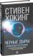 Книга АСТ Черные дыры и молодые вселенные (Хокинг С.) -