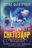 Книга АСТ Снегозавр и Ледяная Колдунья (Флетчер Т.) -