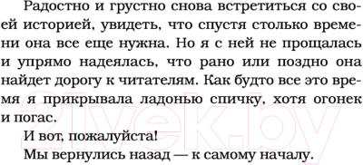 Книга АСТ Ближняя ведьма (Шваб В.)