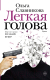 Книга АСТ Легкая голова. Роман (Славникова О.) -