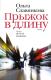 Книга АСТ Прыжок в длину (Славникова О.) -