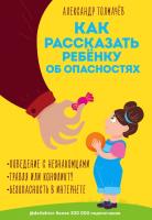 Книга Эксмо Как рассказать ребенку об опасностях (Толмачев А.) -