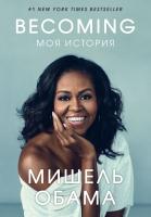 Книга Эксмо Becoming. Моя история (Обама М.) -