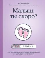 Книга Эксмо Малыш, ты скоро? (Березовская Е.) -