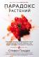 Книга Эксмо Парадокс растений. Скрытые опасности здоровой пищи (Гандри С.) -