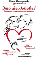 Книга Эксмо Это же любовь! Книга, которая помогает семьям (Дмитриева В.) -