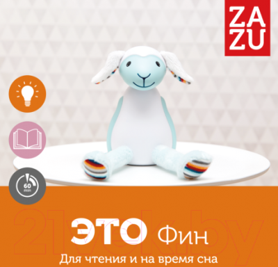 Ночник Zazu Барашек Фин / ZA-FIN2.0-02 (синий)