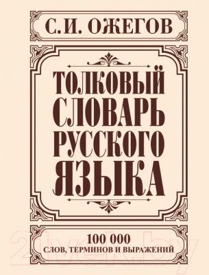 Словарь АСТ Толковый словарь русского языка