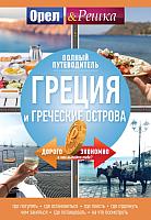 Путеводитель АСТ Греция и греческие острова. Полный путеводитель Орла и решки -
