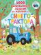 Развивающая книга АСТ 1000 развивающих заданий для малышей от Синего трактора -