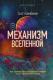 Книга АСТ Механизм Вселенной: как законы науки управляют миром (Бембенек С.) -