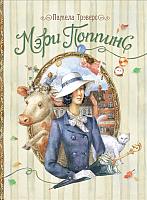 Книга Росмэн Мэри Поппинс / 9785353089315 (Трэверс П.) -