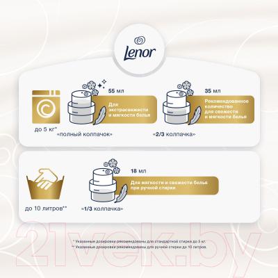 Ополаскиватель для белья Lenor Миндальное масло (2л)