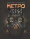 Книга АСТ Метро 2034 (Глуховский Д.) -