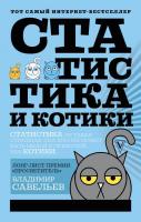 Книга АСТ Статистика и котики (Савельев В.) -