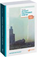 Книга Альпина Атлант расправил плечи (Рэнд А.) -