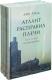 Набор книг Альпина Атлант расправил плечи (Рэнд А.) -