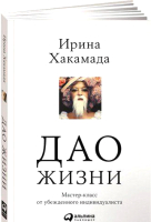 Книга Альпина Дао жизни. Мастер-класс от убежденного индивидуалиста (Хакамада И.) -