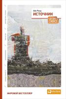 Книга Альпина Источник (Рэнд А.) -