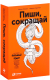 Книга Альпина Пиши, сокращай. Как создавать сильный текст (Ильяхов М., Сарычева Л.) -