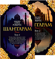 Набор книг Азбука Шантарам / 9785389063877 (Робертс Г. Д.) -